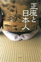 正座と日本人
