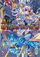 轟け、暗雲薙ぎ払う雷鳴 幻獣降臨譚(17)