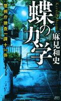 『蝶の力学 警視庁捜査一課十一係』の電子書籍