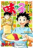 ミスター味っ子II(2)