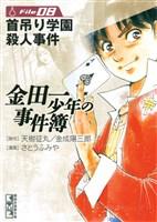 金田一少年の事件簿 【コミック】 File(8)~首吊り学園殺人事件~