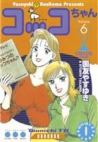 コッコちゃん(6)