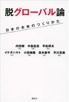 脱グローバル論 日本の未来のつくりかた