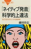 『「ネイティブ発音」科学的上達法 おどろきのストレッチ式発声術』の電子書籍