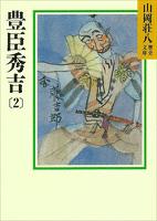 豊臣秀吉(2)