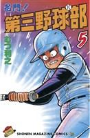 名門!第三野球部(5)