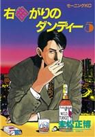 右曲がりのダンディー(5)