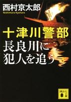 『十津川警部 長良川に犯人を追う』の電子書籍