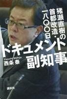 ドキュメント副知事 猪瀬直樹の首都改造・一八〇〇日