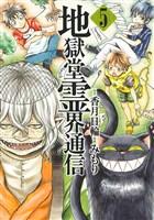 地獄堂霊界通信 【コミック】(5)