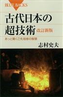 古代日本の超技術 改訂新版 あっと驚くご先祖様の智慧