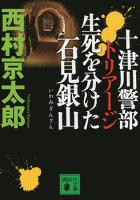 『十津川警部 トリアージ 生死を分けた石見銀山』の電子書籍