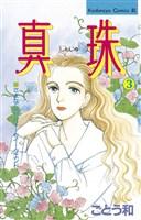 真珠(3)