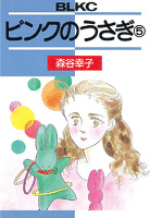 ピンクのうさぎ(5)