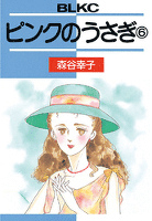 ピンクのうさぎ(6)