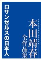 『ロサンゼルスの日本人 本田靖春全作品集』の電子書籍