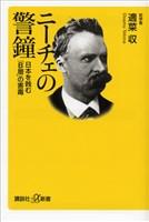 ニーチェの警鐘 日本を蝕む「B層」の害毒