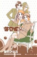 海月姫(10)