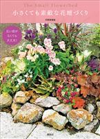 『広い庭がなくても大丈夫! 小さくても素敵な花壇づくり』の電子書籍