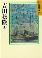 吉田松陰(1)