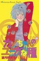 カノちゃんのユーガな種(1)