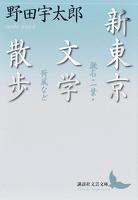 新東京文学散歩 漱石・一葉・荷風など
