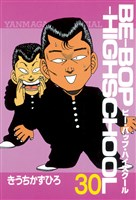 BE-BOP-HIGHSCHOOL(30)