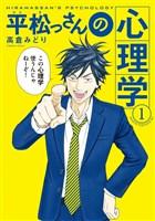『平松っさんの心理学(1)』の電子書籍