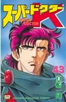 スーパードクターK(43)