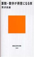 『算数・数学が得意になる本』の電子書籍