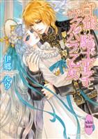 白銀の騎士王子とヴァルハラの乙女
