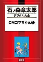 CMコマちゃん(1)