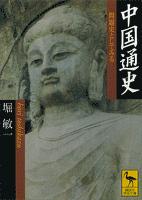 中国通史 問題史としてみる