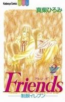 Friends制服イレブン(2)