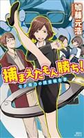 『捕まえたもん勝ち! 七夕菊乃の捜査報告書』の電子書籍