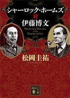 『シャーロック・ホームズ対伊藤博文』の電子書籍