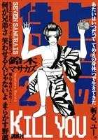 七匹の侍(2)