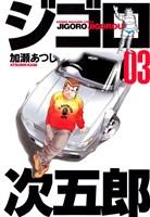 ジゴロ次五郎(3)