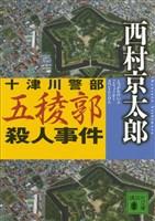 『十津川警部 五稜郭殺人事件』の電子書籍