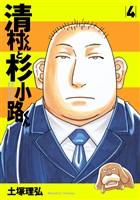 清村くんと杉小路くん(4)
