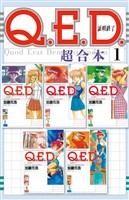 [無料版]Q.E.D.証明終了 超合本版(1)