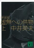 『新装版 虚無への供物(上)』の電子書籍