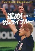 進め! サムライブルー 世の中への扉 サッカー日本代表 感動の20年ヒストリー