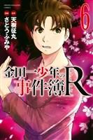 金田一少年の事件簿R(6)