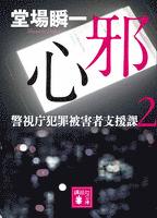 『邪心 警視庁犯罪被害者支援課2』の電子書籍
