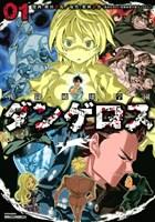 [無料版]戦闘破壊学園ダンゲロス 【コミック】(1)