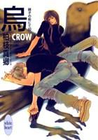 烏-CROW- 硝子の街にて(10)