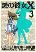 謎の彼女X(3)