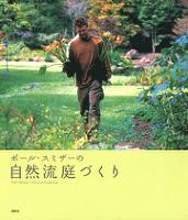 『ポール・スミザーの自然流庭づくり』の電子書籍