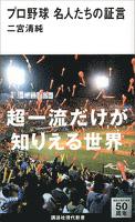 『プロ野球 名人たちの証言』の電子書籍